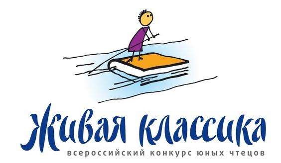 Российский конкурс чтецов 2018